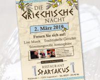 Veranstaltungs-Plakat für griechisches Restaurant